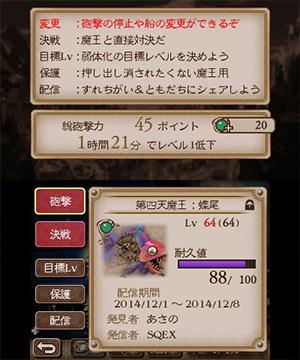 BravelyDefault 3DS Div 019