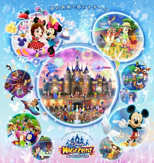 DisneyMagicCastle-MyHappyLife 3DS Jaquette 001