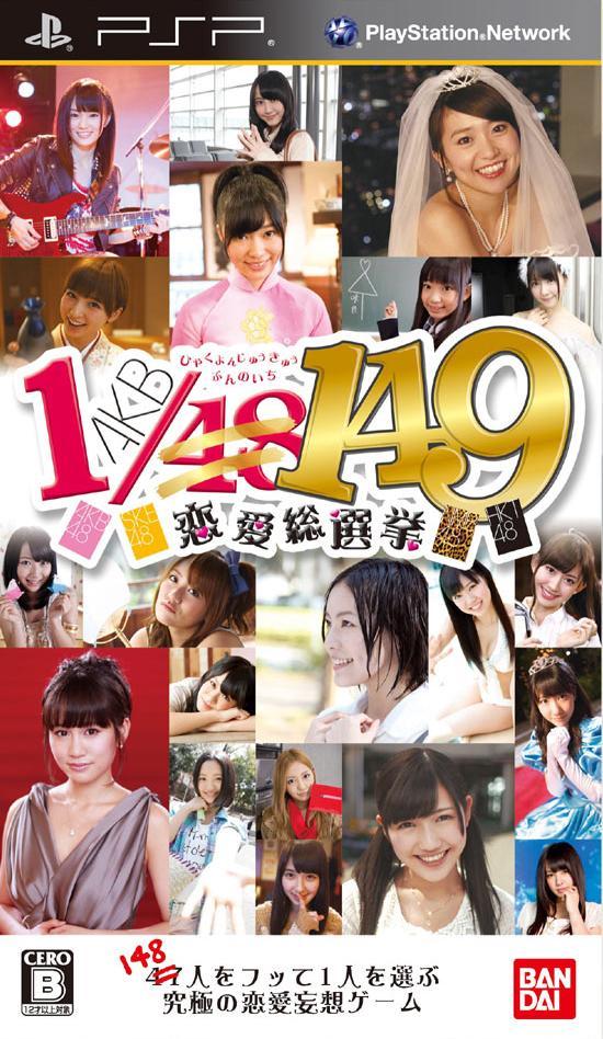 AKB1-149-LoveElection PSP Jaquette 001