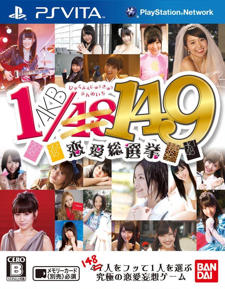AKB1-149-LoveElection PS Vita Jaquette 001