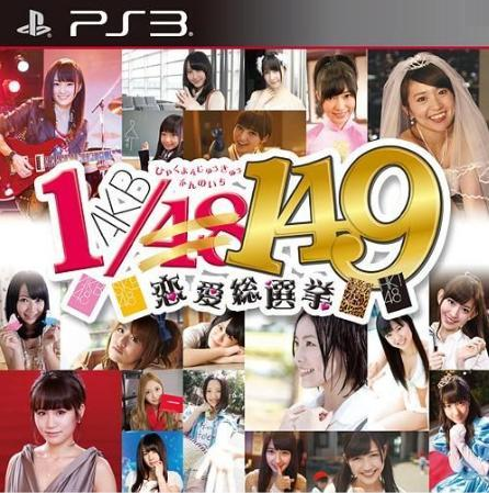 AKB1-149-LoveElection PS3 Jaquette 001