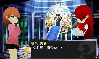 PersonaQ-ShadowofLabyrinth 3DS Editeur 004