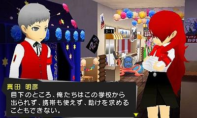PersonaQ-ShadowofLabyrinth 3DS Editeur 008