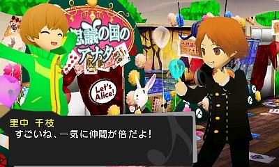 PersonaQ-ShadowofLabyrinth 3DS Editeur 011