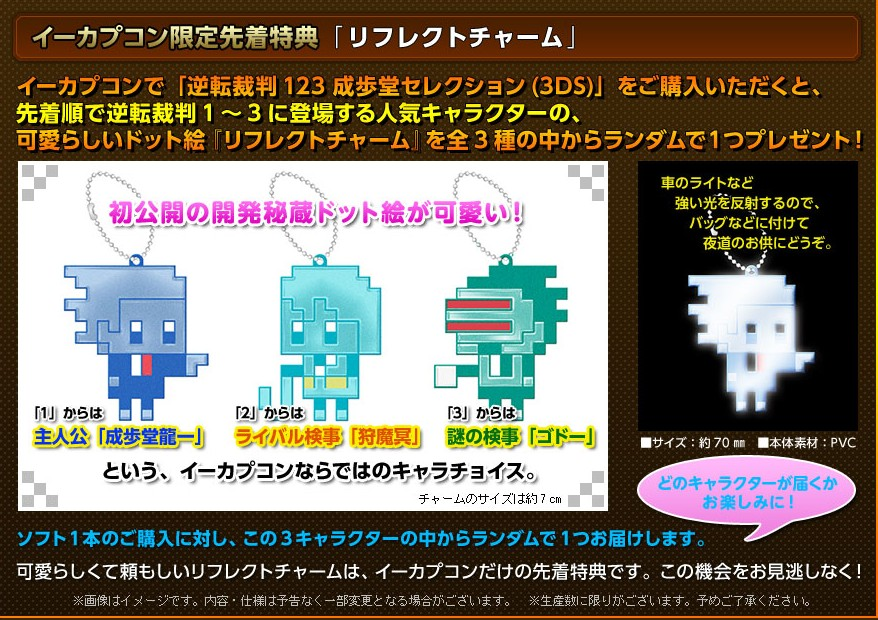GyakutenSaiban1-2-3NaruhodoSelection 3DS Div 002