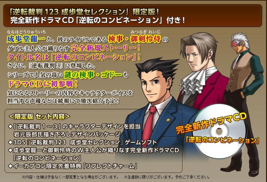 GyakutenSaiban1-2-3NaruhodoSelection 3DS Div 003