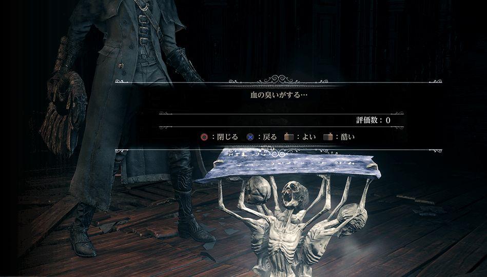 Bloodborne PS4 Editeur 016