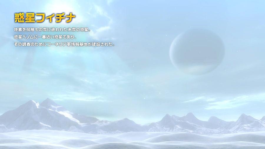 StarFoxZero WiiU Div 003