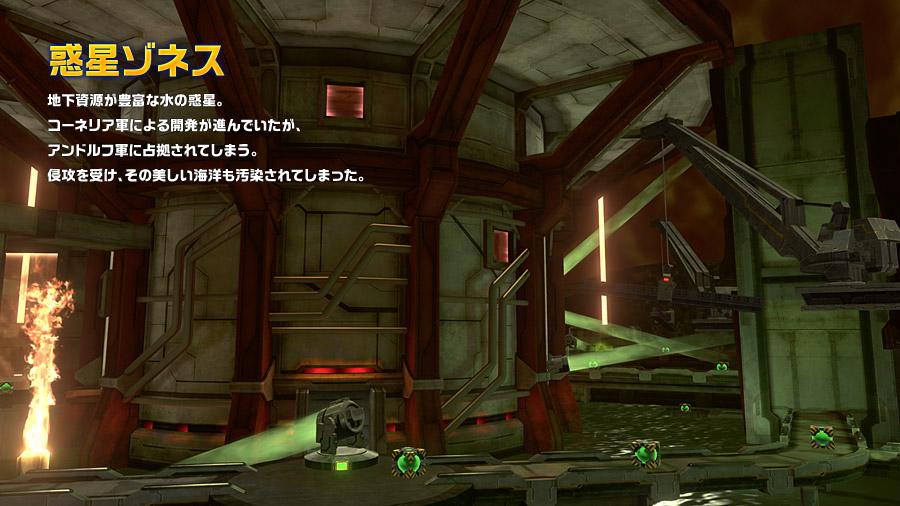 StarFoxZero WiiU Div 006