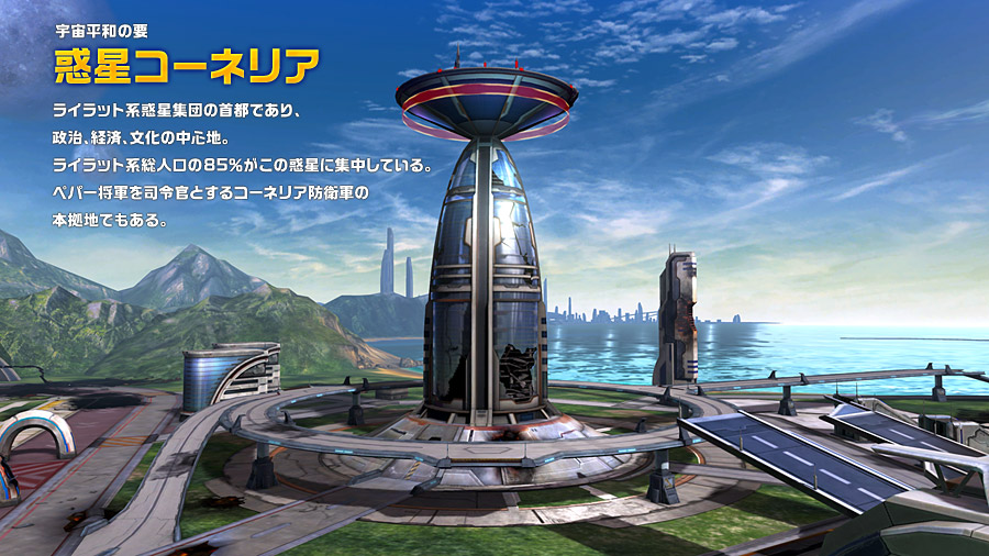 StarFoxZero WiiU Div 012