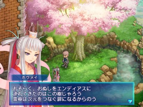 ShiningWind PS2 Editeur 005