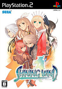 ShiningWind PS2 Jaquette 003