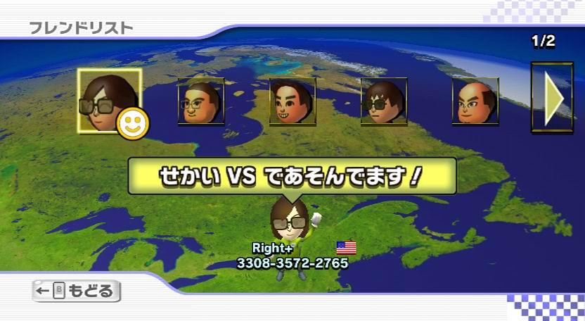 MarioKart Wii Edit 027