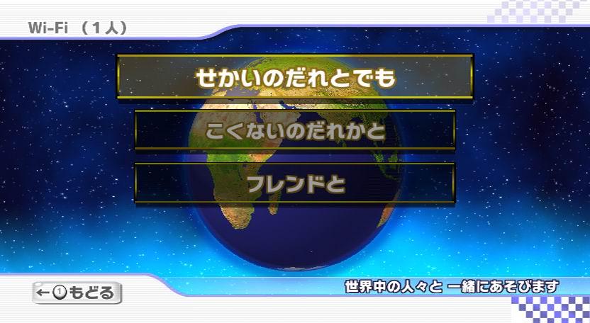 MarioKart Wii Edit 028