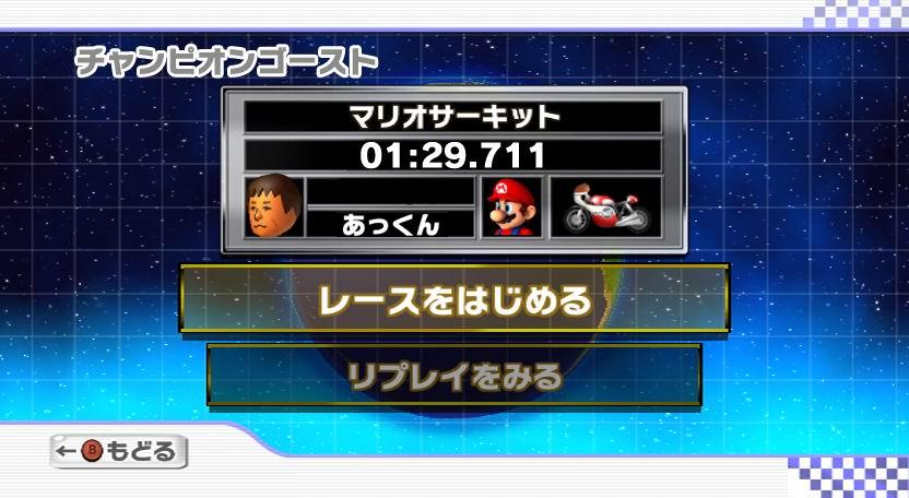 MarioKart Wii Edit 071