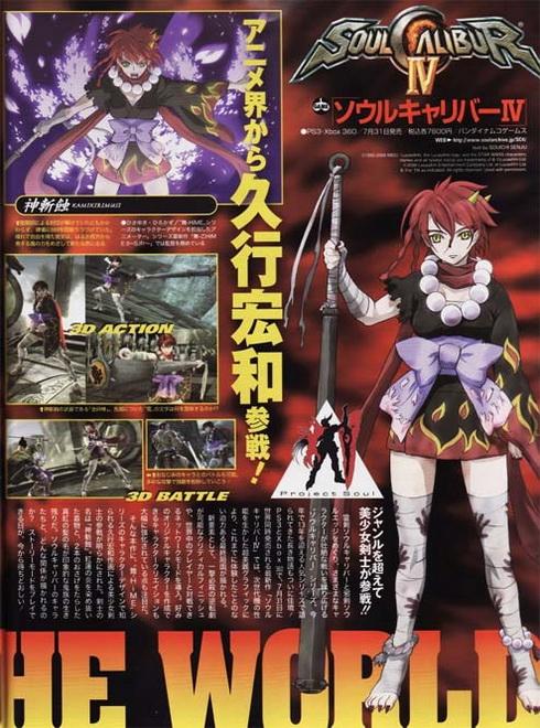 SoulCalibur IV Multi Kamikirimushi Divers 016