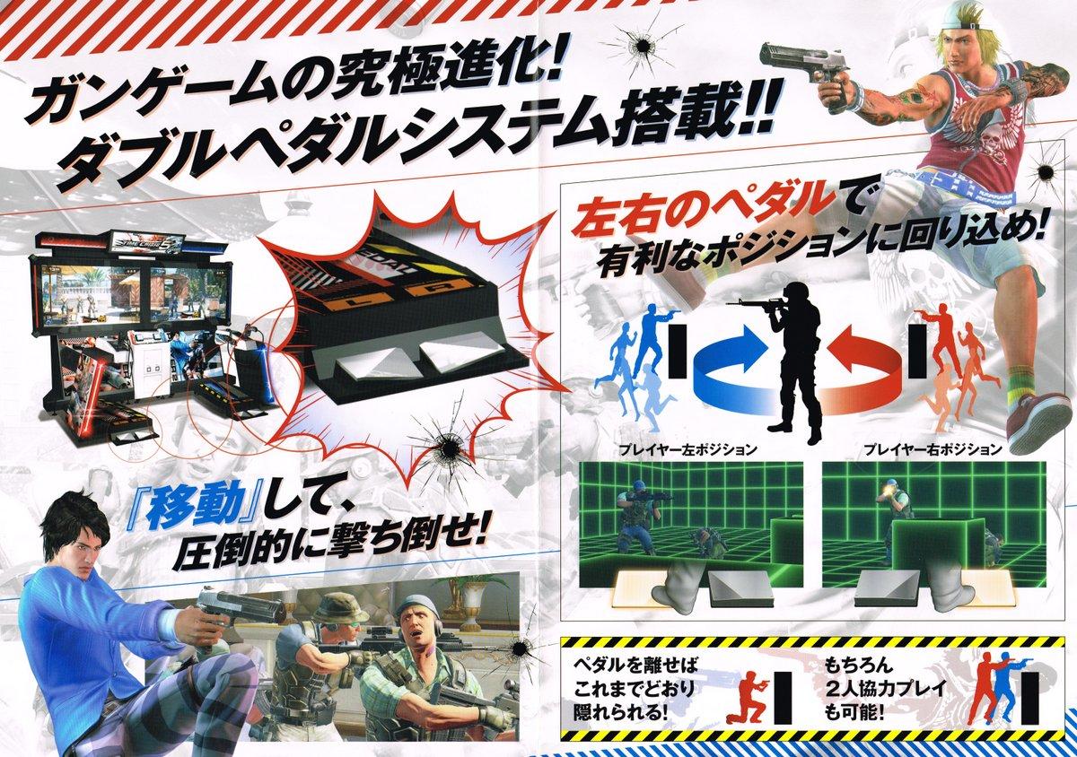 TimeCrisis5 Arcade Div 001