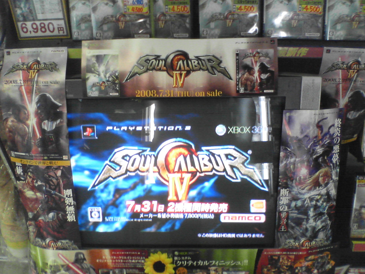 SoulCalibur Japon 006