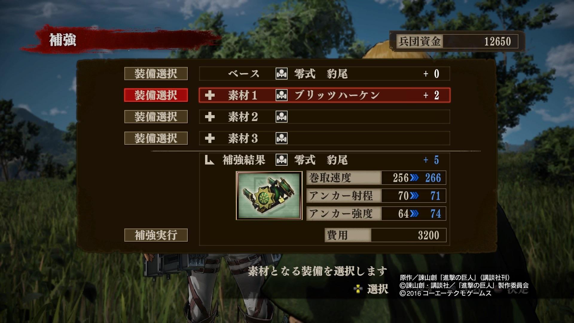 AttackonTitan PS4 Test 004