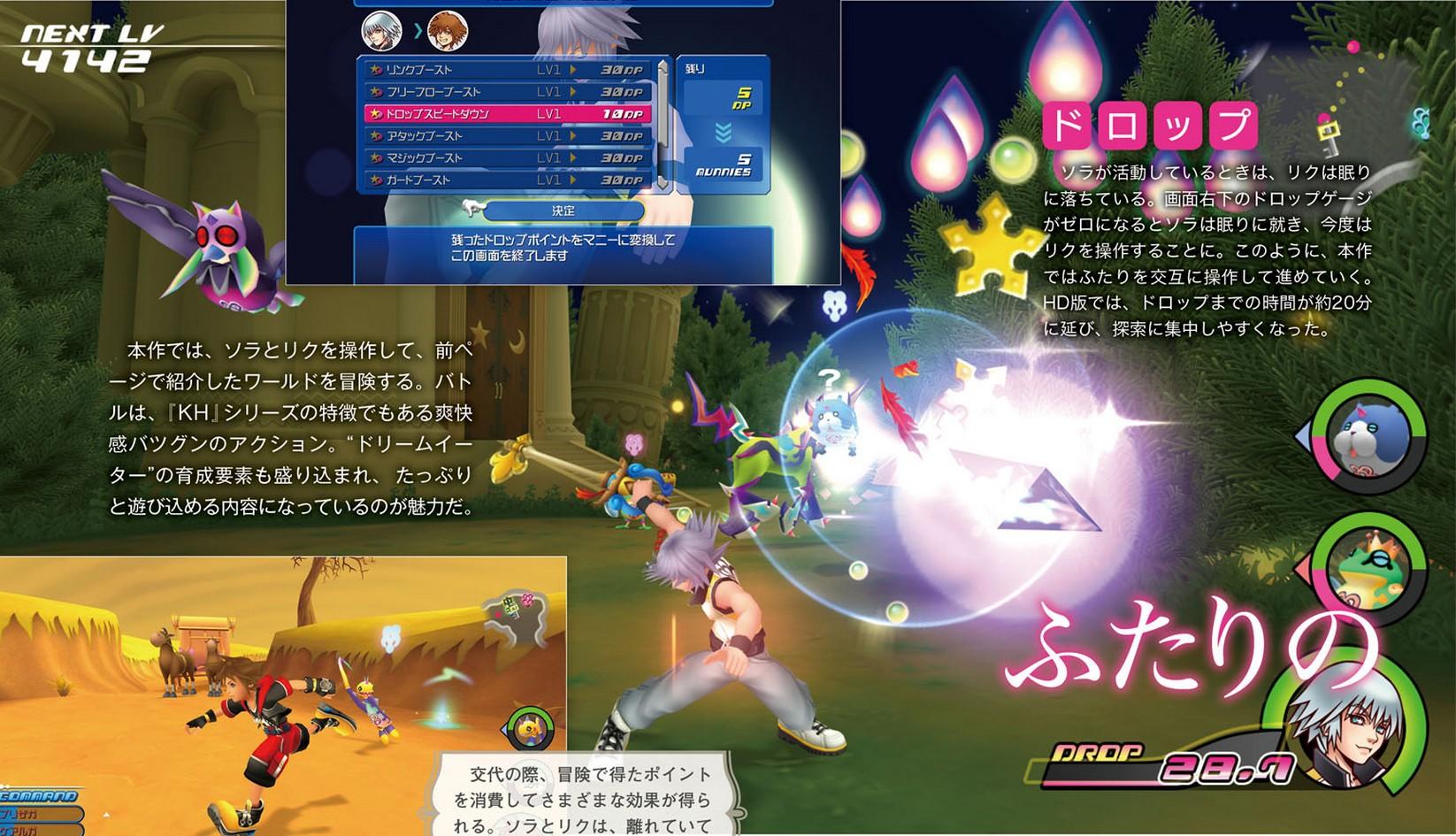 KingdomHearts2.8-FinalChapterPrologue PS4 Div 010