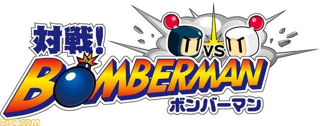 Taisen-Bomberman Multi Jaquette 001