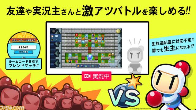 Taisen-Bomberman Multi News 001