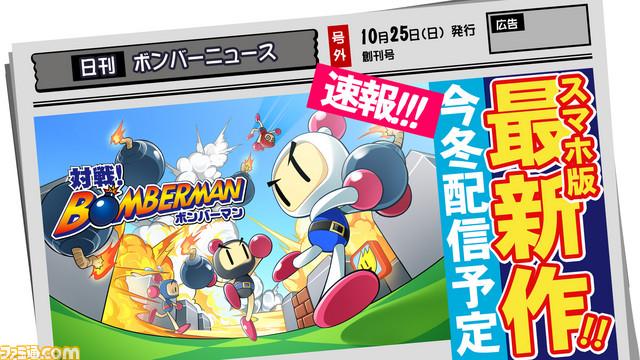 Taisen-Bomberman Multi News 002