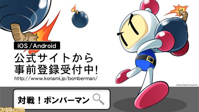 Taisen-Bomberman Multi News 003