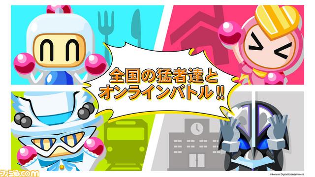 Taisen-Bomberman Multi News 004