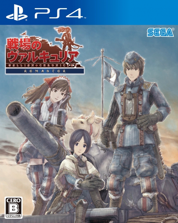 ValkyriaChroniclesRemaster PS4 Jaquette 001
