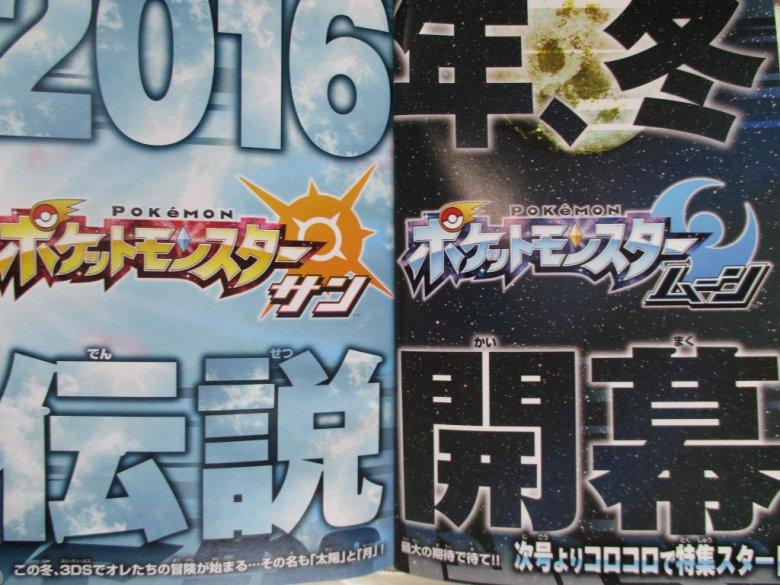 PokemonSoleil 3DS Div 001
