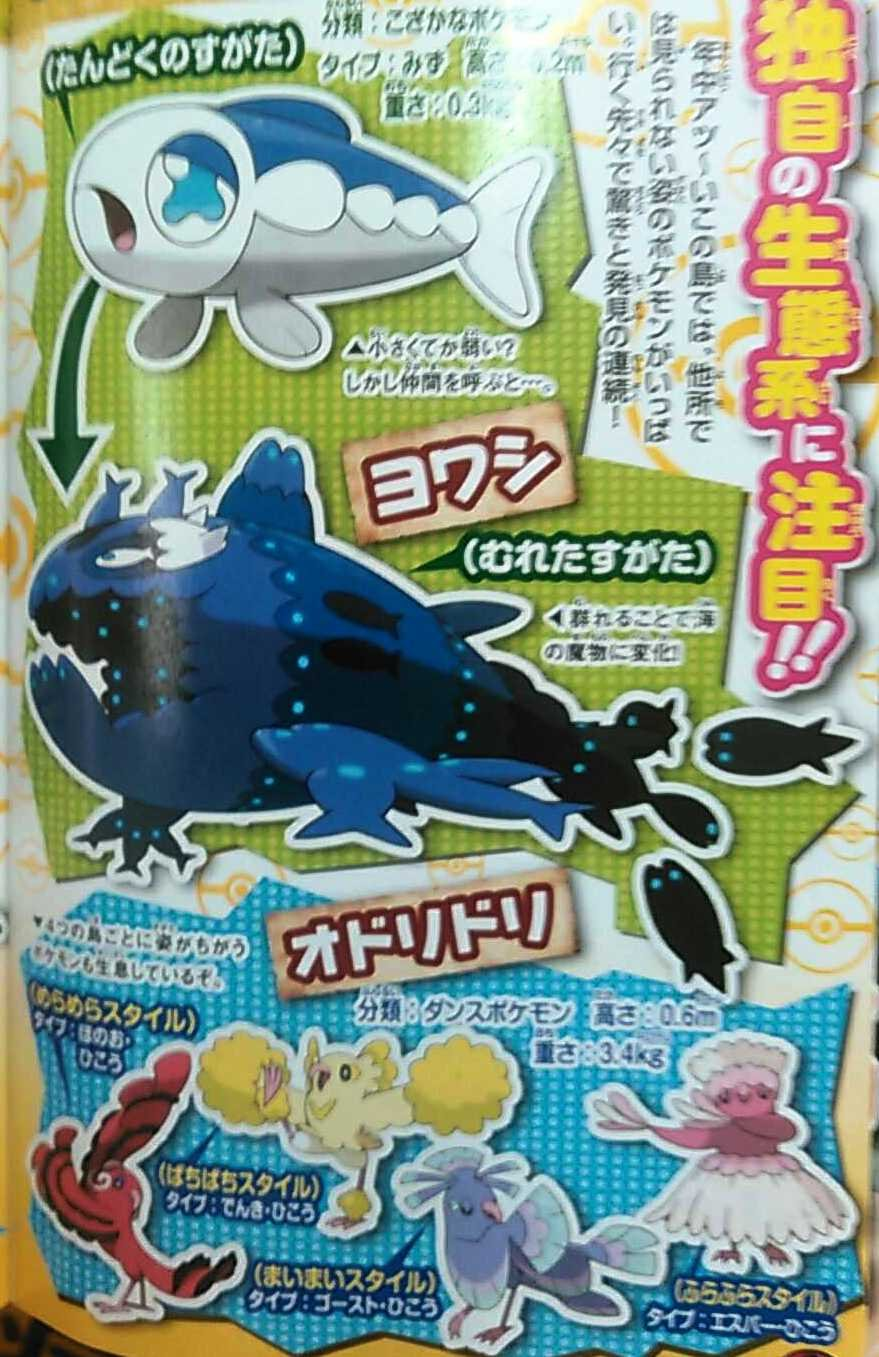 PokemonSoleil 3DS Div 010