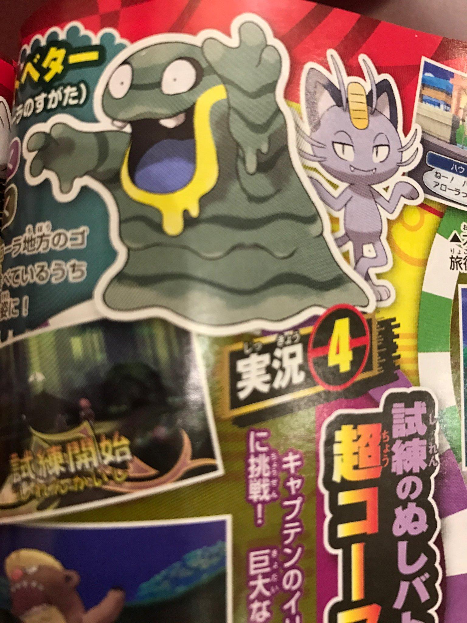 PokemonSoleil 3DS Div 018