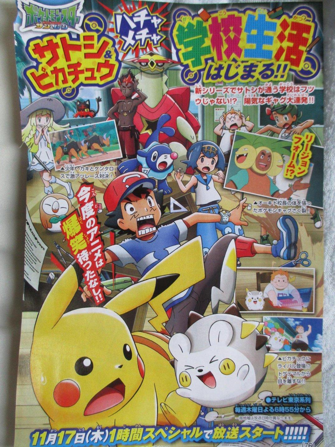 PokemonSoleil 3DS Div 019