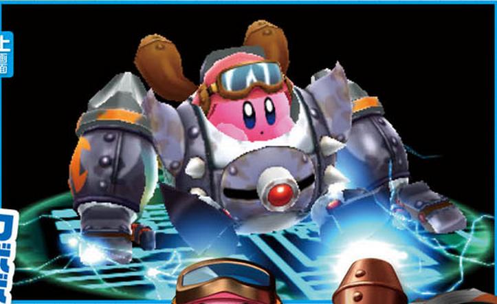 KirbyPlanetRobobot 3DS Div 001