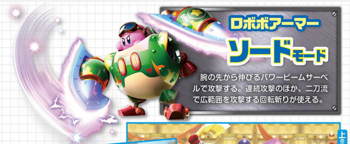 KirbyPlanetRobobot 3DS Div 006