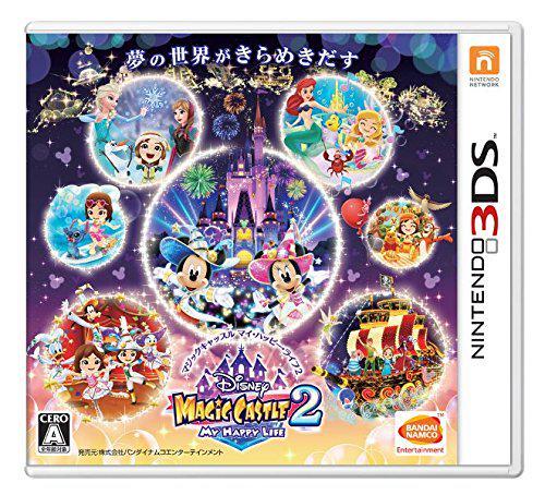 DisneyMagicalWorld2 3DS Jaquette 001