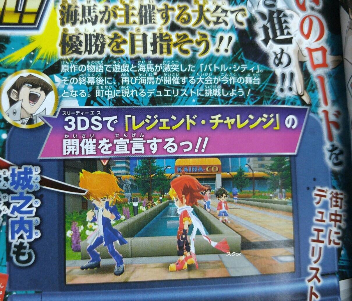 Yu-Gi-Oh-DuelMonsters-UltimateCardBattle 3DS Editeur 001