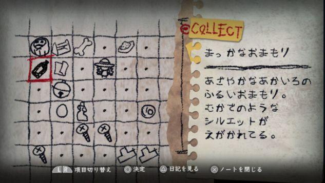 Yomawari-NightAlone Multi Editeur 018