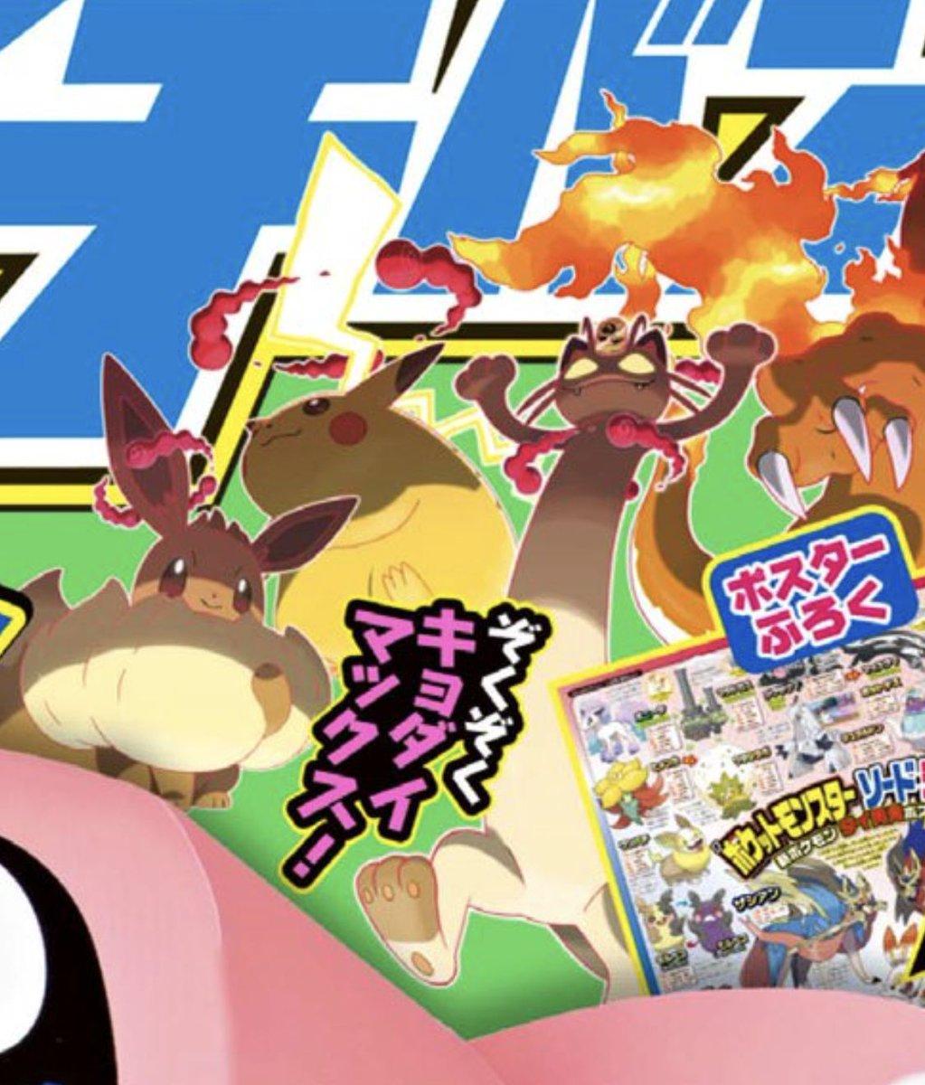 PokemonEpee-Bouclier Switch News 005
