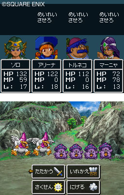 DragonQuestIV DS Editeur 012