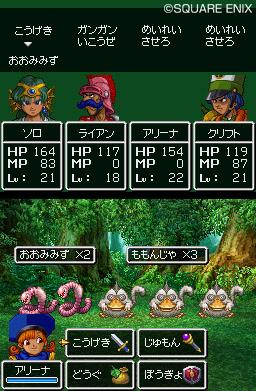 DragonQuestIV DS Editeur 015
