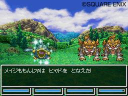 DragonQuestIV DS Editeur 017