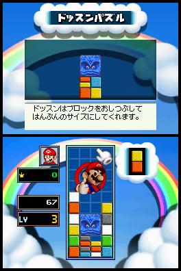 MarioPartyDS DS Edit 048