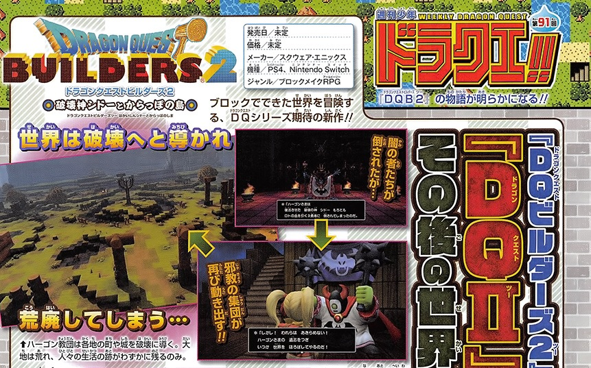 DragonQuestBuilders2 Switch News 002