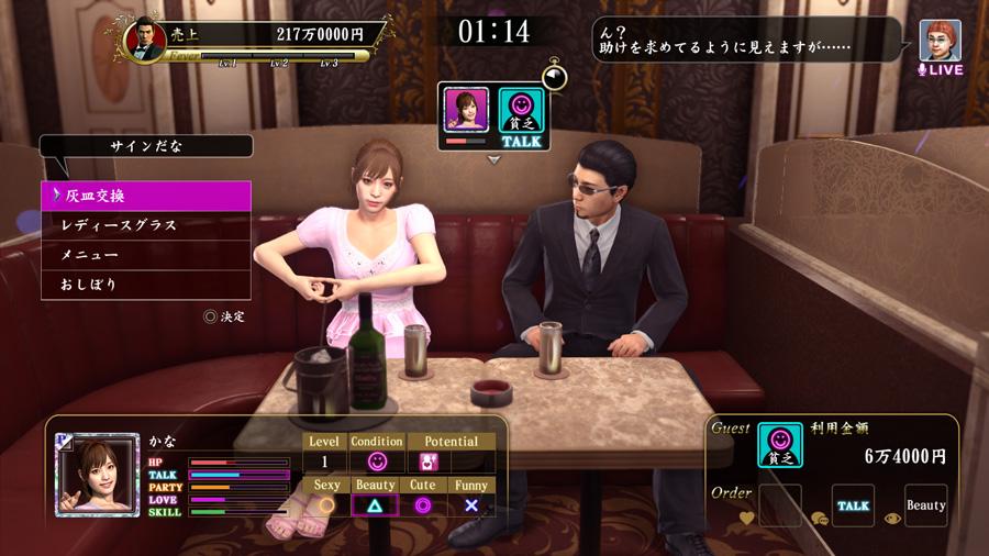 YakuzaKiwami2 PS4 News 011