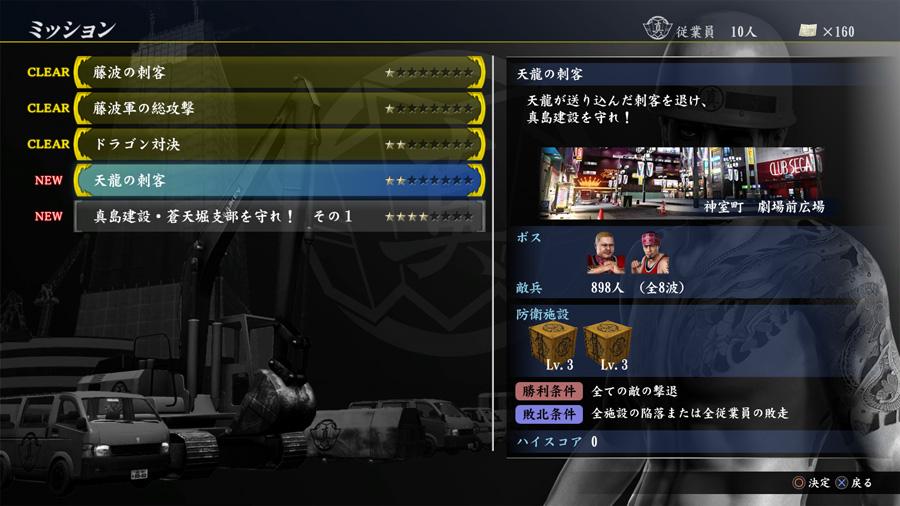 YakuzaKiwami2 PS4 News 024