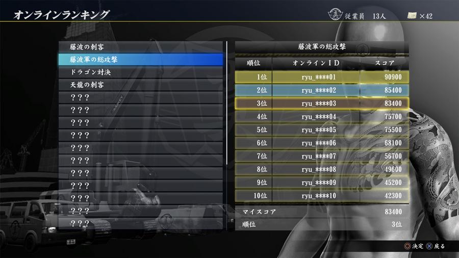 YakuzaKiwami2 PS4 News 034