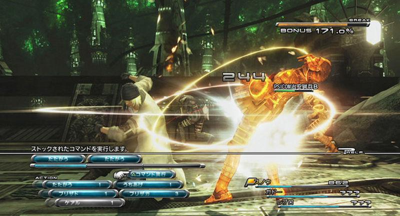 FF13 PS3 Editeur 071