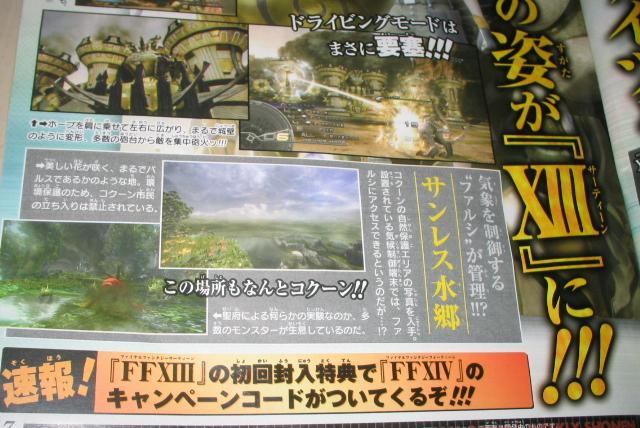 FFXIII-Scan-BetaFFXIV 002